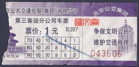 北京公交集团第三客运分公司,车票1元-争做文明公民..深紫色天坛图,票面如图。
