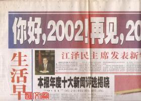 2002.1.1【生活早报】石家庄日报社主办,国家主席发表新年贺词、本报年度十大新闻,四开四版