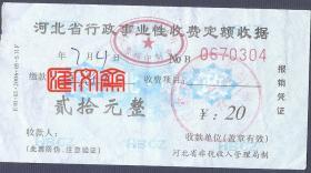 河北省行政事业性收费定额收据,河北财政水印,盖石家庄市公安局红章。