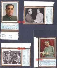 J13中国人民伟大的无产阶级革命家杰出的共产主义战士周恩来同志逝世一周年,标准像、光辉的榜样(十届人大讲话)、敬爱的周总理和大庆人(王铁人)握手、敬爱的周总理和大寨人在一起。带边原胶全新上品邮票一套,金粉鲜亮,齿孔无折。