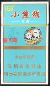 红云红河烟草(集团)公司【小熊猫-家园】16支装,焦油量10、有二维码3D立体烟盒、烟标。