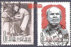 纪84 诺尔曼.白求恩诞生70周年(1890-1939)白求恩大夫、在晋察冀前线抢救伤员图,不缺齿、无揭薄好信销邮票一套
