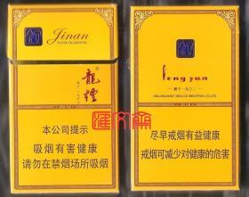 黑龙江烟草工业有限公司出品【龍(龙)烟-金安】源于1902,焦油量10毫克,3D立体拆包烟盒、烟标