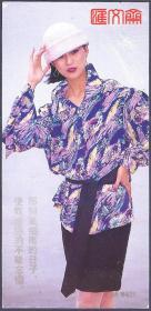 80年代书签、卡片画片-腰扎黑带,带毛线帽穿宽松衣花衣服的美女图片,背白。