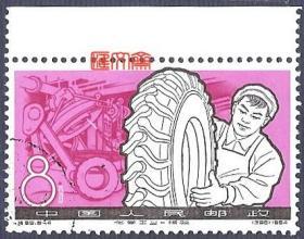 特69化学工业(8-4)8分 橡胶,生产汽车轮胎机器场面,带上边原胶全新品盖销邮票一枚,齿孔无折