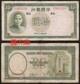 老纸币(钞票)民国26年(1937)【中国银行拾圆,左孙中山像,右天坛水印】德纳罗印钞公司,背图高楼大厦,