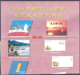2005-13《郑和下西洋600周年》邮票-福建长乐原地系列邮品,广告宣传订购单