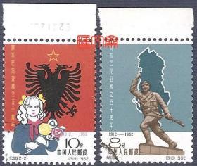 不多见--纪96 阿尔巴尼亚独立50年(女少先队员、山鹰之国 国旗、地图、冲锋在前纪念碑),带上边原胶全新盖销邮票一套,齿孔无折