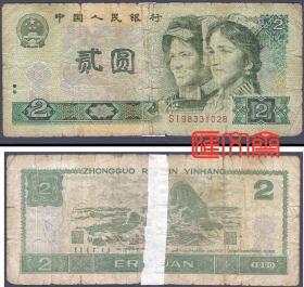 绝版的-中国人民银行第四套人民币贰圆2元1990版,彝族、维吾尔女青年图案,币后 三亚 南天一柱图,SI 98331028,旧品,背后贴纸,如图。