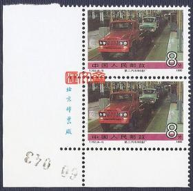 T152 社会主义建设成就(4-1)第二汽车厂东风牌汽车,带左下直角边、北京邮票厂厂名、版号,原胶全新上品竖联,齿孔无折