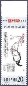 T98吴昌硕作品选 (8-7)20分梅花 ,带上边上品原胶全新邮票一枚,齿孔无折