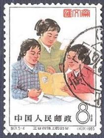 特71工业战线上的妇女(5-4)8分学习毛主席著作,不缺齿、无揭薄好信销邮票