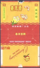 绝版老烟标收藏-保定卷烟厂出品【春美香】短支三无、花蝴蝶鲜花采蜜图,拆包烟标