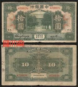 100多年前的-老纸币-民国七年(1918)【中国银行拾圆、曲阜大成殿图-天津,深绿色】凭票即付拾圆(银元)美国钞票公司印,票背全英文,如图。