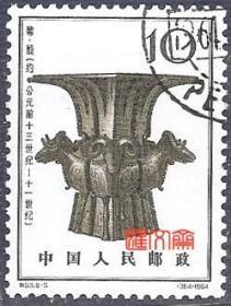 特63殷代铜器(8-6)10分 四羊方尊,上品原胶盖销邮票一枚
