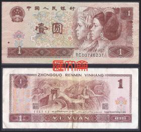 中国人民银行第四套人民币 壹圆 1元 1996版 ,侗族、瑶族女青年图案, HD48644761,旧品如图