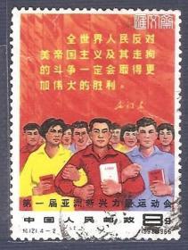 纪121第一届亚洲新兴力量运动会(4-2)8分,运动员手拿毛泽东选集,反对美帝国主义,不缺齿,无揭薄好信销邮票一枚