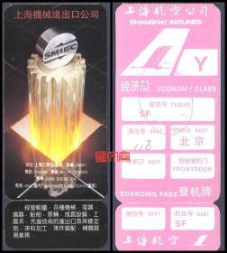 不多见的-飞机票、登机牌【上海航空公司-经济舱-北京】上海机械进出口公司经营范围广告
