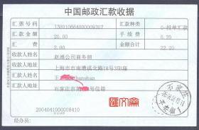 """邮政史料藏品-投单【中国邮政汇款收据】盖""""石家庄2004.04.13平安南1""""邮戳,背用户须知。"""