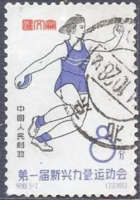 纪100 第一届新兴力量运动会(5-2)8分 女子投掷铁饼瞬间图,不缺齿、无揭薄好信销邮票一枚