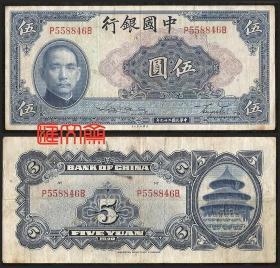 老纸币(钞票)民国29年(1940)【中国银行 伍圆,左孙中山像】五元,蓝色,美国钞票公司,背图右天坛,红码P558846B,