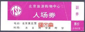 改革开放初期老门票-【北京旅游购物中心】入场券,北京展览馆,票背注意事项