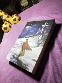 万卷楼中华古典名著:水浒传