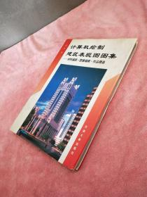 计算机绘制建筑表现图图集:材料编辑·图像编辑·作品精选