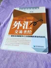 外汇交易圣经(第3版)