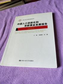 中国人口老龄化和老龄事业发展报告2015(中国人民大学研究报告系?
