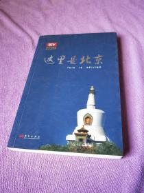 这里是北京(第五辑)