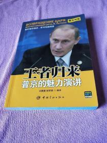 王者归来:普京的魅力演讲