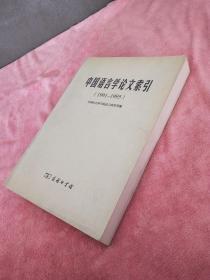 中国语言学论文索引:1991-1995