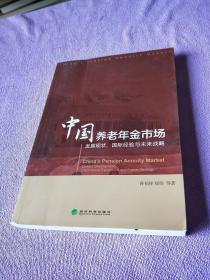 中国养老年金市场:发展现状、国际经验与未来战略