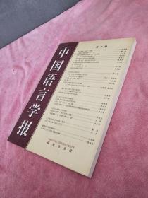 中国语言学报.第10期