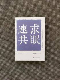 阎连科 亲笔签名《速求共眠》 1版1印