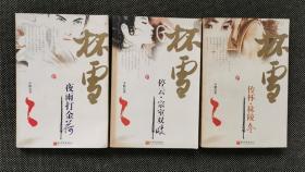 小椴《杯雪》全3册 1版1印 正版 2005年