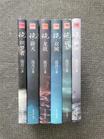 沧月 镜  全6册 软精装《双城》《神寂》《织梦者》《破军》《龙战》《辟天》 1版1印