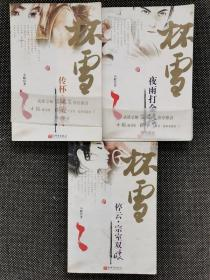 小椴《杯雪》全3册 1版1印