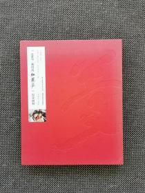 《1987 我们的红楼梦纪念画册》任大惠 孙梦泉 牟一 李耀宗 亲笔签名本 保真
