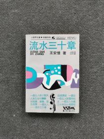 王安忆 签名《流水三十章》1990年