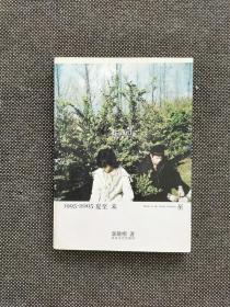 郭敬明 签名《1995-2005 夏至未至》2005年 1版1印 初版本