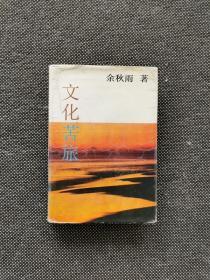 余秋雨 《文化苦旅》 1992年 1版1印  初版 精装本