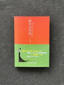 著名作家 (《父母爱情》)编剧 刘静 签名赠本《尉官正年轻》2011年 1版1印