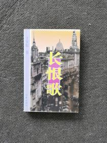 王安忆 《长恨歌》 1996年 1版1印 初版