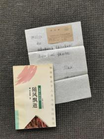 著名作家 毕淑敏 钤印签名 赠本《随风飘逝》正版 附信札和名片 正版