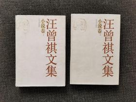 汪曾祺文集 《小说卷上下》199年 1版1印 精装