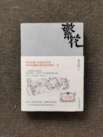 金宇澄 繁花 2013年 1版1印 初版