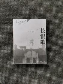 王安忆 签名《长恨歌》2003年 1版1印 正版
