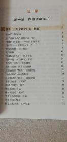 【正版新书】金融知识国民读本 (一版一印)